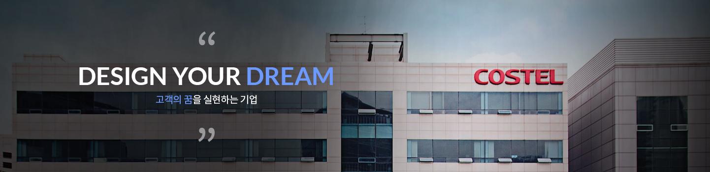 DESIGN YOUR DREAM | 고객의 꿈을 실현하는 기업