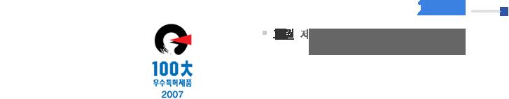 2004 | 10월 : 제3회 100대 우스특허제품 大賞 수상 / 기계분야 공기질 개선기