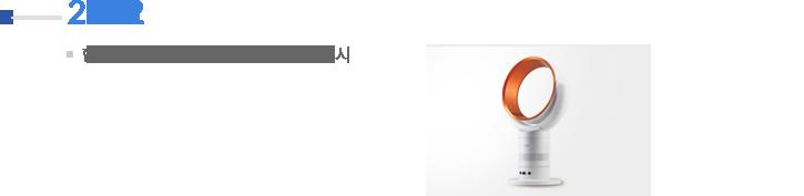 2012 | 한국형 날개없는 선풍기 '매직팬' 출시