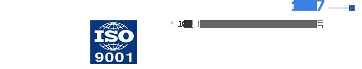 1997 | 10월 : ISO 9001 인증 취득, 2005 ISO 2000 취득